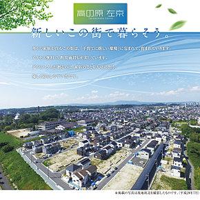 ※平成29年7月撮影の現地付近の航空写真に一部CG処理を施しています。
