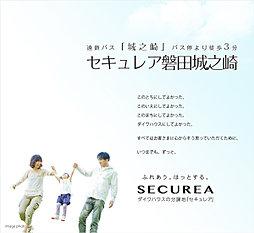 【ダイワハウス】セキュレア磐田城之崎 (建築条件付宅地分譲)