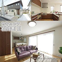 【ダイワハウス】セキュレア石井町II (分譲住宅)