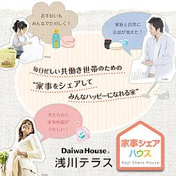 【ダイワハウス】浅川テラス 家事シェアハウス(分譲住宅)
