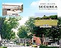【ダイワハウス】セキュレア花園町III (建築条件付宅地分譲)