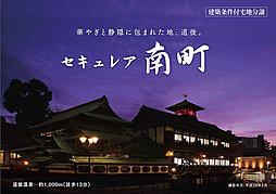 【ダイワハウス】セキュレア南町 (建築条件付宅地分譲)