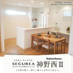 【ダイワハウス】セキュレア神野西III (分譲住宅)