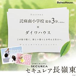【ダイワハウス】セキュレア長嶺東 (建築条件付宅地分譲)