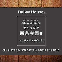 【ダイワハウス】セキュレア西条寺西II (建築条件付宅地分譲)