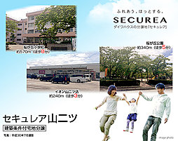 【ダイワハウス】セキュレア山二ツ (建築条件付宅地分譲)
