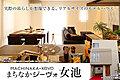 【ダイワハウス】まちなかジーヴォ女池 (分譲住宅)