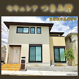 【ダイワハウス】セキュレアつきみ野 (分譲住宅)