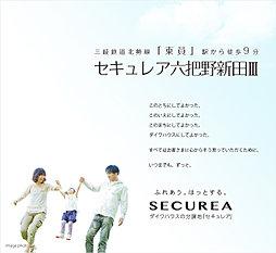 【ダイワハウス】セキュレア六把野新田III (建築条件付宅地分...