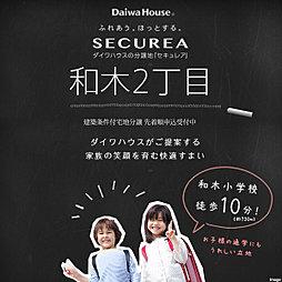 【ダイワハウス】セキュレア和木2丁目 (建築条件付宅地分譲)