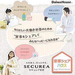 【ダイワハウス】セキュレア宿町 (分譲住宅)
