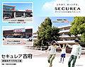 【ダイワハウス】セキュレア古府 (建築条件付宅地分譲)