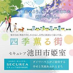 【ダイワハウス】セキュレア池田市姫室町 (建築条件付宅地分譲)