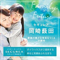 【ダイワハウス】セキュレア岡崎薮田 (建築条件付宅地分譲)
