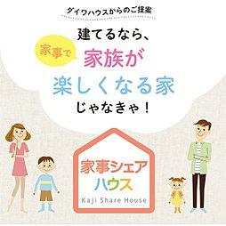 【ダイワハウス】八幡東「ソラティオ清田」 家事シェアハウス(分...