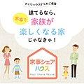【ダイワハウス】八幡東「ソラティオ清田」 家事シェアハウス(分譲住宅)
