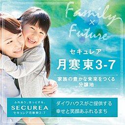 【ダイワハウス】セキュレア月寒東3-7 (分譲住宅)