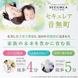 【ダイワハウス】セキュレア音無町 (建築条件付宅地分譲)