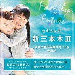 【ダイワハウス】セキュレア新三本木III (分譲住宅)