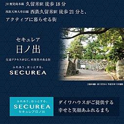 【ダイワハウス】セキュレア日ノ出 (建築条件付宅地分譲)