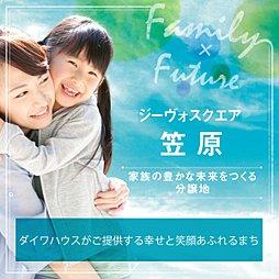 【ダイワハウス】セキュレア笠原 (建築条件付宅地分譲)