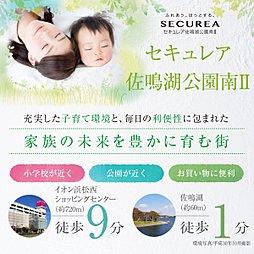 【ダイワハウス】セキュレア佐鳴湖公園南II (建築条件付宅地分...