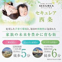 【ダイワハウス】セキュレア西条 (建築条件付宅地分譲)