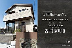 【ダイワハウス】セキュレア香里園町II (分譲住宅)