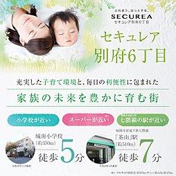 【ダイワハウス】セキュレア別府6丁目 (建築条件付宅地分譲)