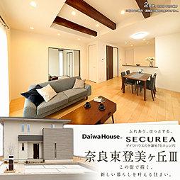 【ダイワハウス】セキュレア奈良東登美ヶ丘III (木造住宅)(...