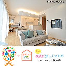 【ダイワハウス】ブーケガーデン西神南 5-13号地 「家事シェ...