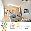 【ダイワハウス】ブーケガーデン西神南 5-13号地 「家事シェアハウス」(神戸支社)(分譲住宅)