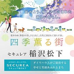 【ダイワハウス】セキュレア稲沢松下 (建築条件付宅地分譲)