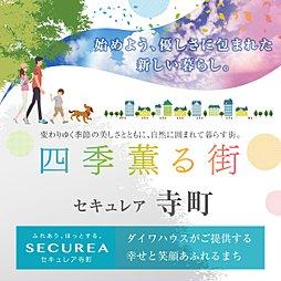 【ダイワハウス】セキュレア寺町 (建築条件付宅地分譲)