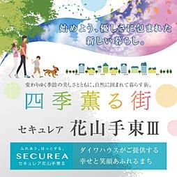 【ダイワハウス】セキュレア花山手東III (建築条件付宅地分譲)