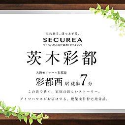 【ダイワハウス】セキュレア茨木彩都 (北摂支店)(建築条件付宅...