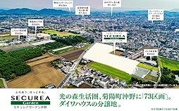 【ダイワハウス】セキュレアガーデン沖野 (建築条件付宅地分譲)
