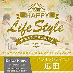 【ダイワハウス】ライツシティ広田 (建築条件付宅地分譲)の外観