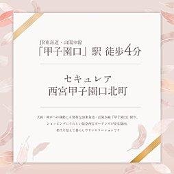 【ダイワハウス】セキュレア西宮甲子園口北町 (建築条件付宅地分...
