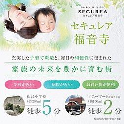 【ダイワハウス】セキュレア福音寺 (建築条件付宅地分譲)