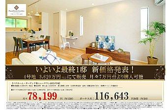 いよいよ残り1邸!新価格発表!LDK家具付き販売中。