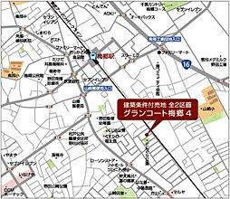【陽当良好】グランコート野田・梅郷 売地:交通図