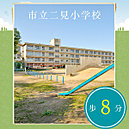 市立二見小学校…600m
