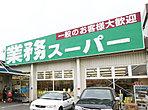 業務スーパー…870m