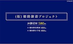 姫路御着駅前プロジェクト
