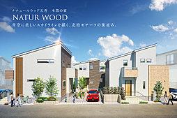 ポラスの分譲住宅 ナチュールウッド五香 木箔の家