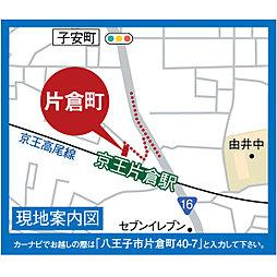 駅から徒歩1分の好立地 48坪超の敷地 建築条件なし 八王子市片倉町:案内図