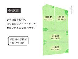 グロータウン平野本町 PART-3 新規分譲開始:案内図
