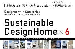 本日より販売開始【石神井公園駅徒歩11分】建築家と建てる家を、もっと身近に、もっと手軽に。の外観