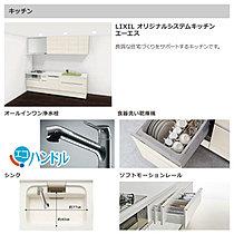 ■オリジナル仕様のキッチンで使い易さUP!
